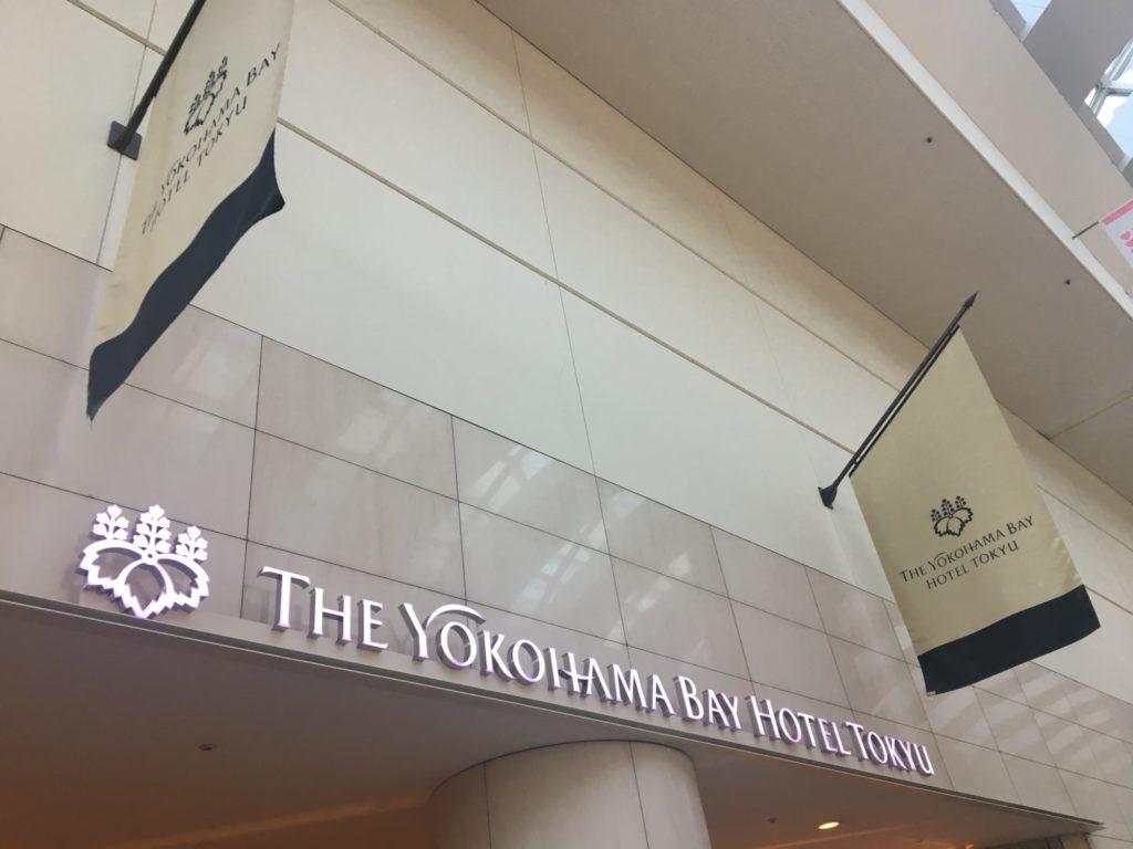 横浜東急ベイホテル